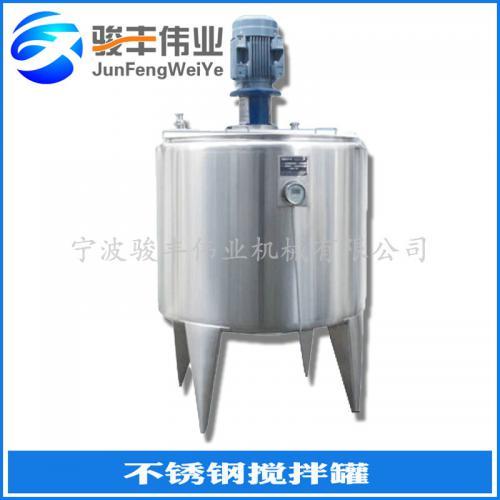 不銹鋼導熱油電加熱立式攪拌罐 配料罐 配液罐
