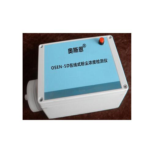 奥斯恩新款OSEN-5D在线式粉尘浓度检测仪