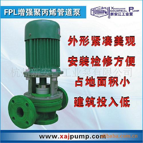 新安江牌工业泵FPL系列塑料管道泵