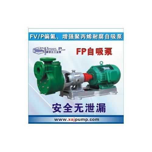 FV/PZ系列塑料自吸泵