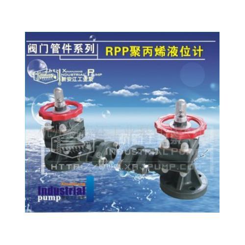 新安江牌RPP增強聚丙烯液位計 耐腐蝕液位計