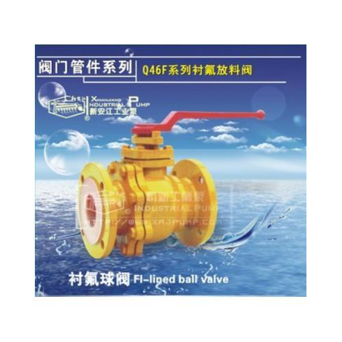 新安江牌Q46F系列襯氟球閥 法蘭球閥 襯氟放料閥