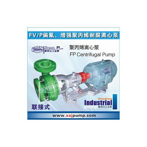 FV/P系列塑料离心泵