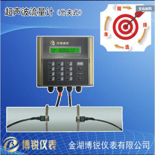 药厂纯水专用外夹式超声波流量计 非接触式 无需破管安装方便