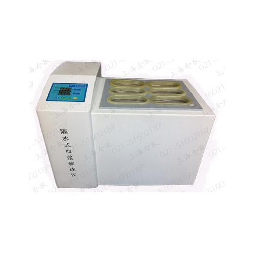 恒温解冻仪,全自动血液溶浆机价格