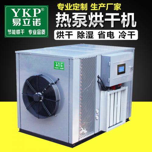 淮山节能热泵烘干机