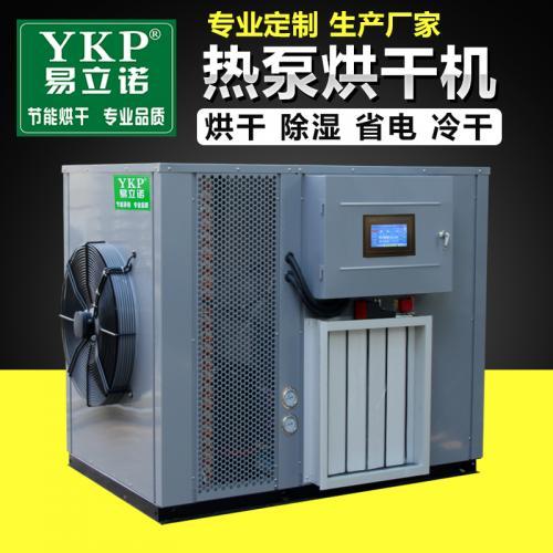 YKP易立诺天麻节能热泵烘干机