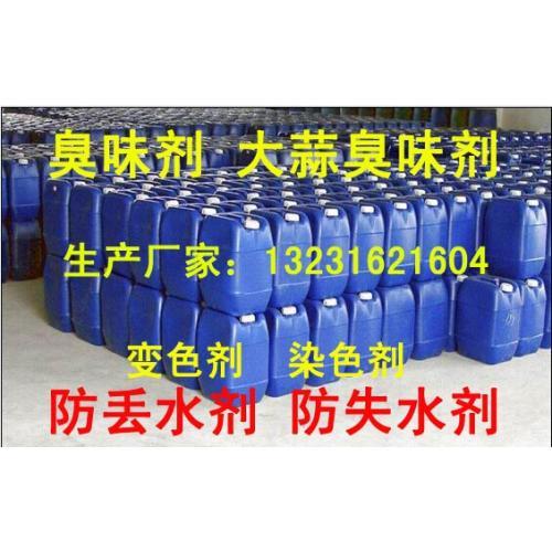 蒜味臭味剂生产厂家 蒜味臭味剂原料 大蒜臭味剂成分
