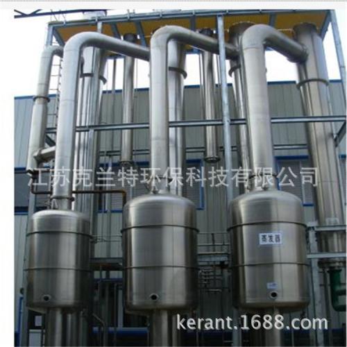 高有机、杂盐废水零排放