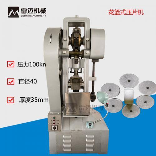 推荐-(DHP-4花篮式压片机)一款小型自动压片机。