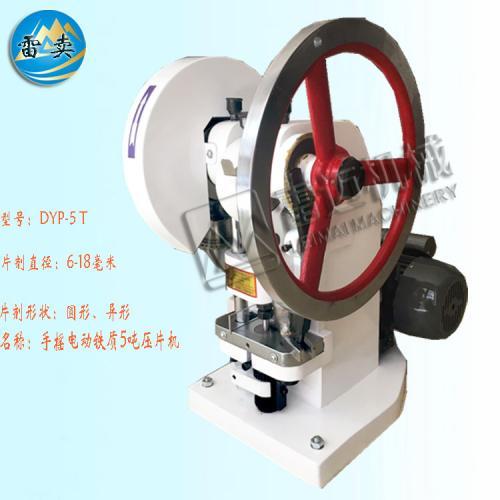 (铁质)单冲压片机DYP-1.5T小型单冲压片机