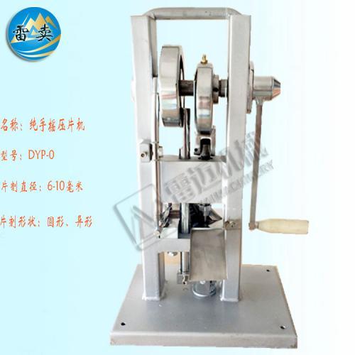 (铝合金但冲压片)只一种小型台式(手动)连续压片机。