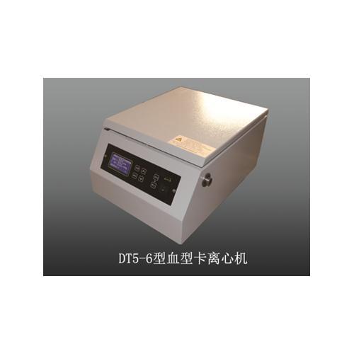 北利DT5-6型血型卡离心机