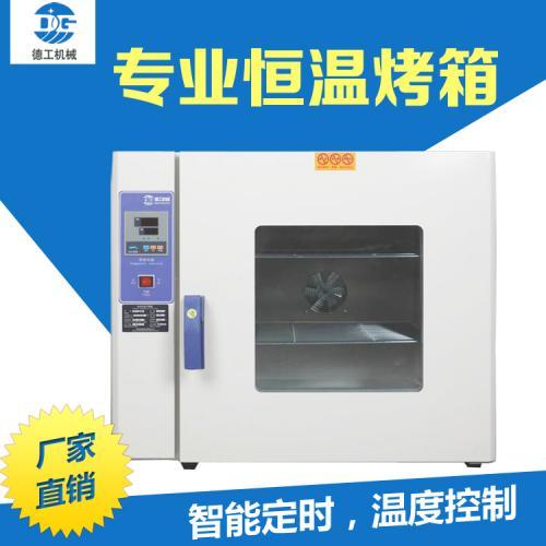 【德工】350A 药材恒温干燥箱小型低温烘焙机
