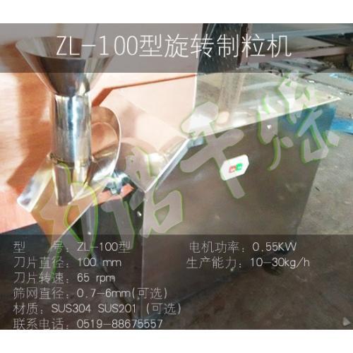 ZL-100型旋转制粒机 旋转颗粒机  鸡精颗粒专用机
