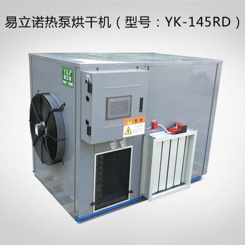 木材烘干机,茶叶烘干机,佛香烘干机,热泵空气能,厂家直销