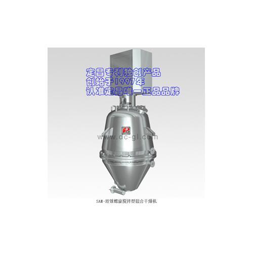 GMP双锥搅拌真空干燥/真空干燥/全密闭干燥机