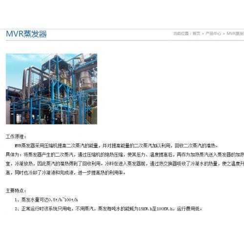 MVR蒸发器,、,浓缩结晶