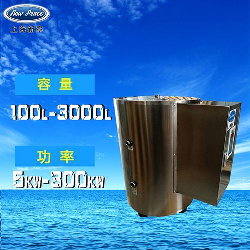 150升电热水器
