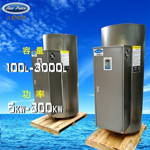 3000升大型大功率不锈钢热水器