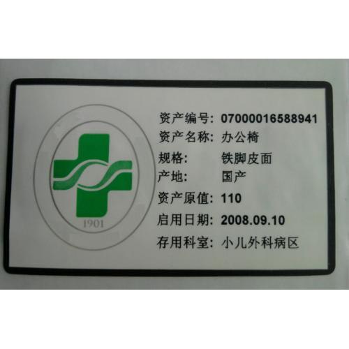 L7545 纸质RFID标签