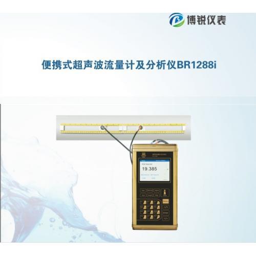 手持式超声波流量计BR-1288i 便携式超声波流量计