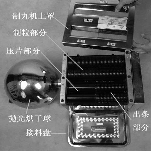 半自动多功能制丸机