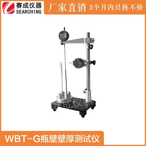 WBT-G 壁厚测厚仪