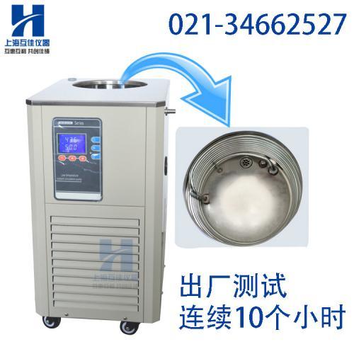 DLSB 50L 50升 低温冷却循环泵 低温冷却液循环泵