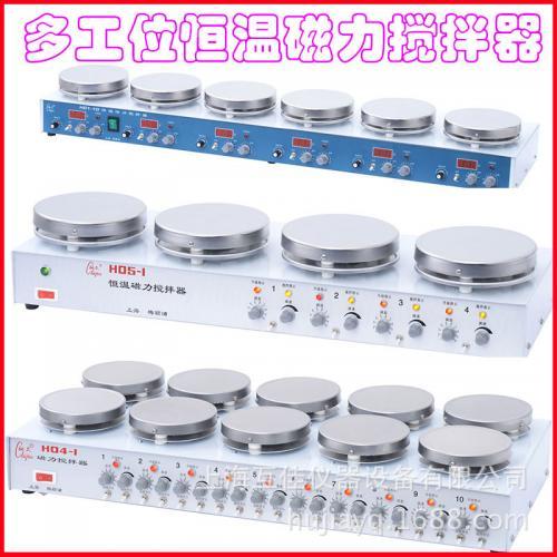 恒温六工位磁力搅拌器 实验室磁力搅拌器 H01-1D