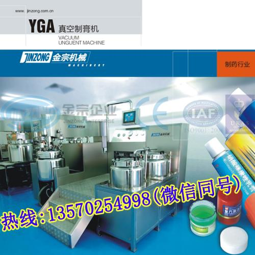 乳化机 制膏机 膏霜生产乳化机 高速制膏机