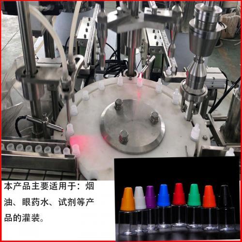 10ml眼药水自动灌装旋盖机 眼药水热熔封口一体机