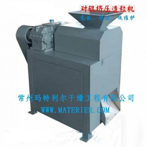 干法造粒机对轧辊冷却挤压机