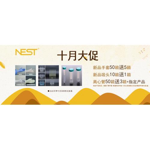 NEST 10uL吸头 袋装(编号301006)