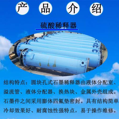 硫酸稀釋器|硫酸稀釋設備裝置