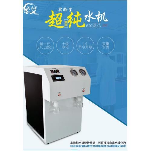 实验室超纯水机  实验室蒸馏水机 医用纯化水
