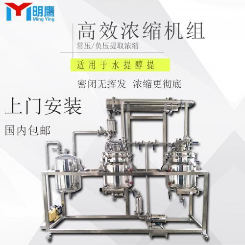 小型濃縮提取設備中藥濃縮提取設備