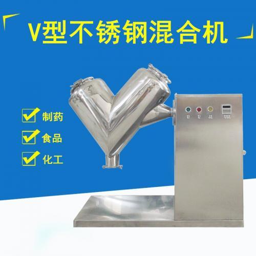 V型不锈钢实验室高效混合机