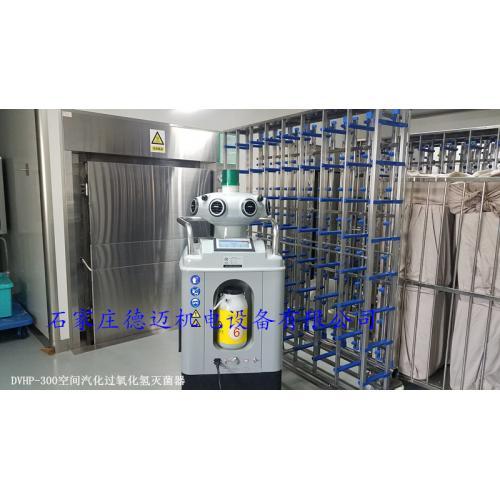 動物房過氧化氫消毒機滅菌器