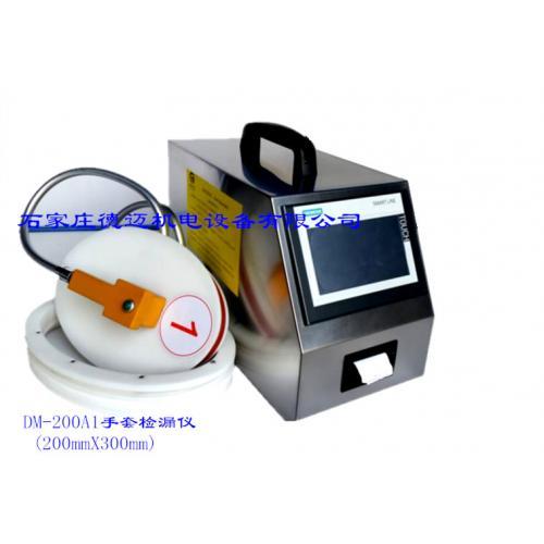 手套检漏仪/手套测漏仪/身体完整性测试仪
