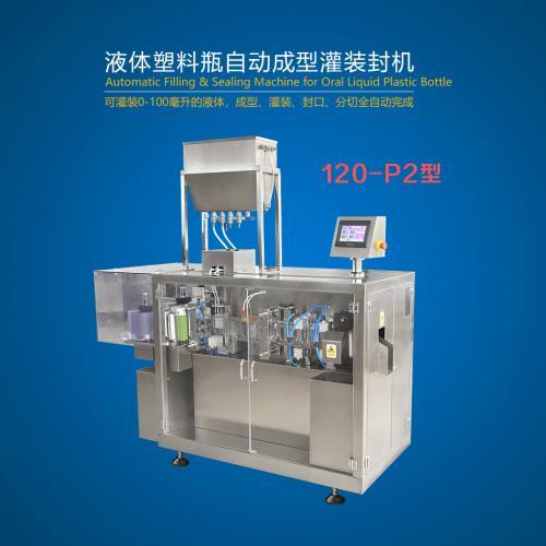 口服液包裝機、口服液灌裝機、液體包裝機