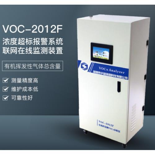污染源voc在线检测设备
