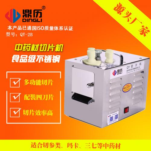 厂家促销中药切片机QY-2B 小型中药切片机