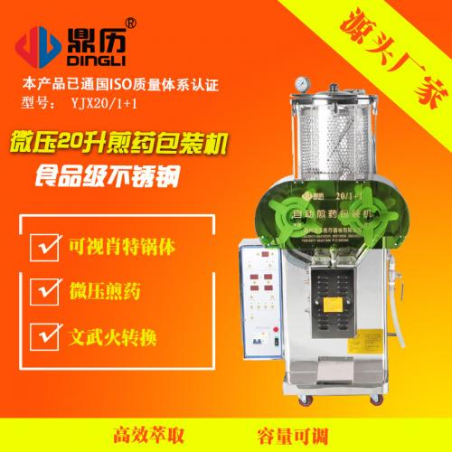 微压1+1煎药包装一体机 中药煎药机 自动煎药包装机 自动煎