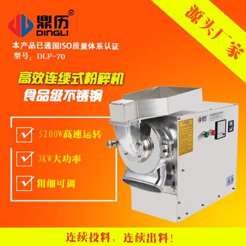 新型中药材粉碎机商用流水式大功率打粉机超细磨粉机研磨机