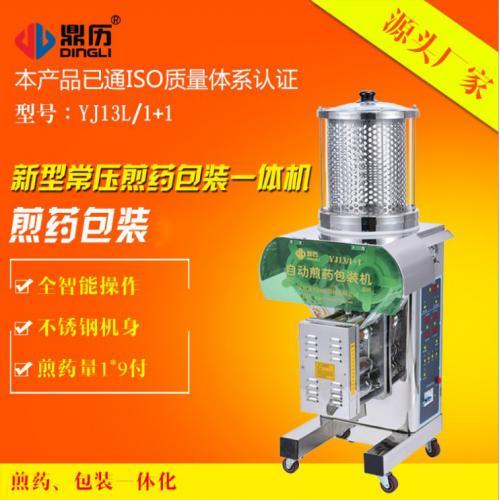 【厂家促销】常温1+1煎药包装一体机13L自动煎药机单缸中药