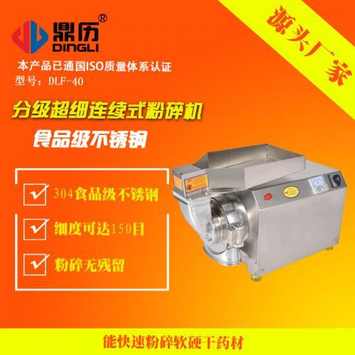 厂家促销中药材粉碎机分级超细研磨机 不锈钢打粉机三七专用包邮
