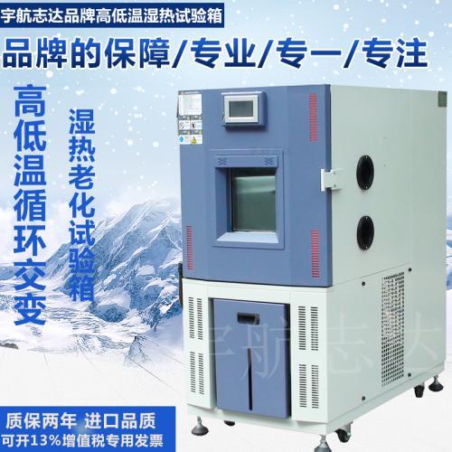 电子通电测试高低温湿热试验箱