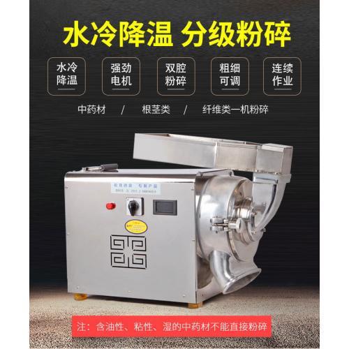 厂家促销水冷中药材粉碎机  大功率流水式三七石斛超细磨粉机