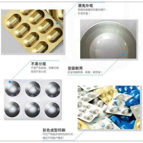 直销金色冷冲铝 胶囊片剂冷铝包装 OPA/AL/PVC复合膜